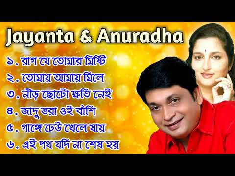 Jayanta De And Anuradha Paudwal Hits