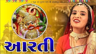 Poonam Gondaliya Kashtbhanjan Dev Ni Aarti | FULL VIDEO | કષ્ટભંજનદેવ ની આરતી | RDC Gujarati
