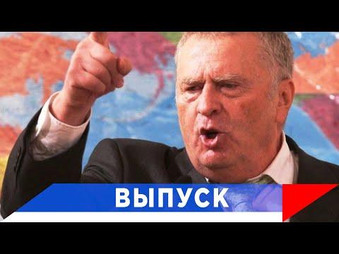 Жириновский: Будет полыхать весь мир!