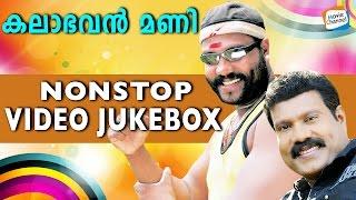 കലാഭവൻമണിയുടെസൂപ്പർഹിറ്റ്സിനിമാഗാനങ്ങൾ   Latest Movie Songs   JukeBox   Kalabhavan Mani Songs