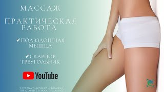 Работа с подвздошной мышцей и треугольником Скарпа. Массаж. Анатомия. Massage. T.Yakovleva