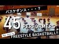 Basketball Dance...!? Freestyle Basketball!! − SHAMGOD 10th Anniversary