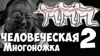 """Человеческая многоножка 2 """"Обзор на фильм"""""""