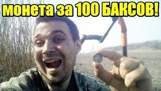 ОНЕМЕЛ ОТ НАХОДКИ! Монета за 100$!!! Коп весна 2019, поиск монет.
