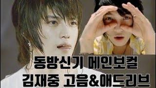 동방신기 메인보컬 김재중 고음, 애드리브 모음