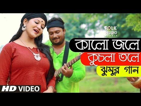 Kalo Jole Kuchla Tole ft. Aladin | Jhumur Song | Bangla New Song | Folk Studio Bangla Song 2018