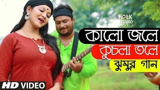 Kalo Jole Kuchla Tole ft. Aladin   Jhumur Song   Bangla New Song   Folk Studio Bangla Song 2019