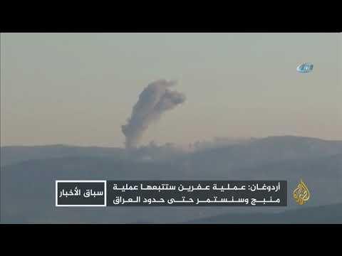 طبول الحرب دقت في عفرين السورية  - نشر قبل 4 ساعة
