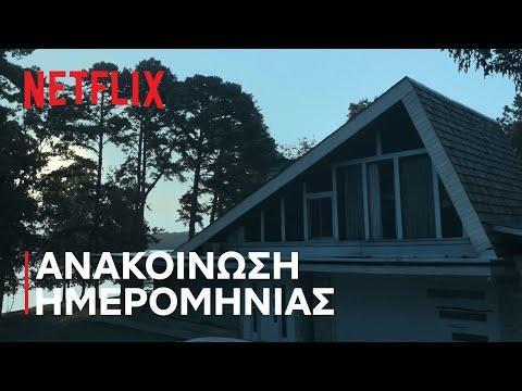 Όζαρκ: Σεζόν 4 | Ανακοίνωση ημερομηνίας | Netflix