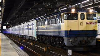 9866レ EF65 2096+東京都交通局6500形 【甲種輸送】