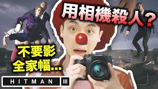 【Hitman 3爆笑任務#2】🤣「用相機殺人」?不要亂影全家幅!?N種男女通殺方法!搞笑精華:刺客任務3