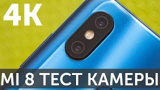 4K Тест камеры Xiaomi Mi 8 видео днем и отзыв о камере (Mi 8 Camera 4K Test Sample)