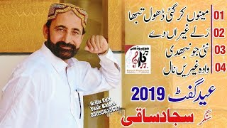 Sajjad Saqi-New Song 2019-Baloch Production-Audio Album 2019 | Best Songs