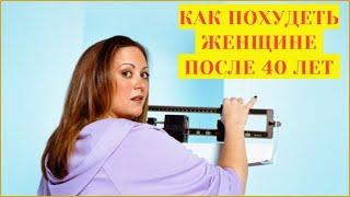 Как быстро похудеть женщине после 40 лет