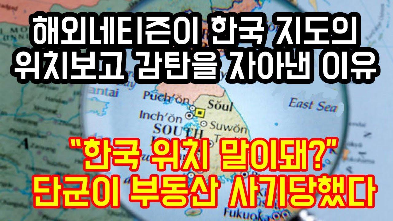 """해외네티즌이 세계지도의 한국위치 보고 크게 감탄한이유 """"한국 진짜 저기었어?"""" 단군이 부동산 사기당했나"""