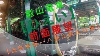 叡山電車【ひえい】前面展望(出町柳駅→八瀬比叡山口駅)