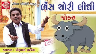 Bhens Chori Lidhi ||Dhirubhai Sarvaiya ||New Gujarati Jokes 2018