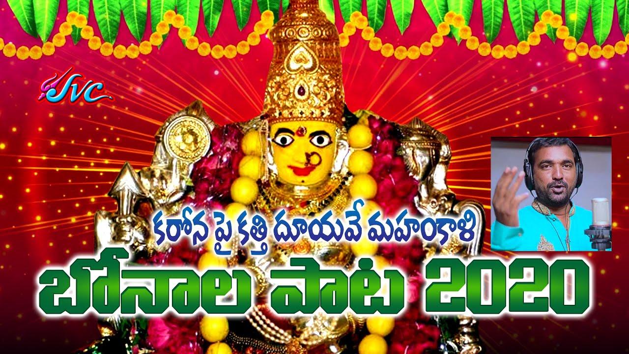 Mahankali Jatara 2020//Latest Bonalu Song// Kumbala Gokul//Kiran Mudiraj//SVC RECORDING COMPANY