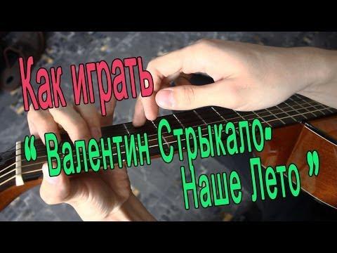 """#7 Как играть """"Валентин Стрыкало - Наше лето"""" на гитаре ( Видео Разбор Песни )"""