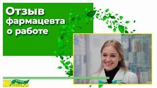 Отзыв о работе в аптеке Живика - Светлана Вяткина