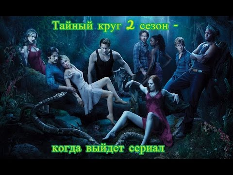 Тайный круг 2 сезон - когда выйдет сериал