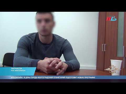 Появилось видео задержания в Волгограде мошенников по продаже автозапчастей