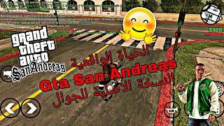 الحياة الواقعية Gta San Andreas على النسخة الاصلية للهاتف!