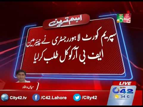 42 Breaking: Supreme Court Lahore registry has summoned the Chairman of FBR
