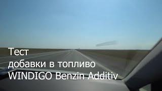 Тест присадки к топливу WINDIGO Benzin Additiv. Экономия топлива. Уменьшился расход топлива на 5%.