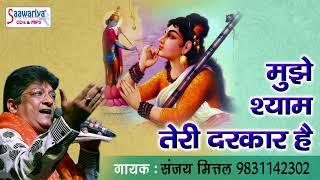 खाटू श्याम का सबसे अनोखा भजन ~ मुझे श्याम तेरी दरकार है ~ संजय मित्तल ~ Morning Bhajan #Saawariya