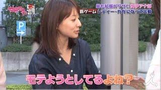 女子アナファッションチェック!!10/26放送【女子アナの罰】 馬場ももこ 動画 15