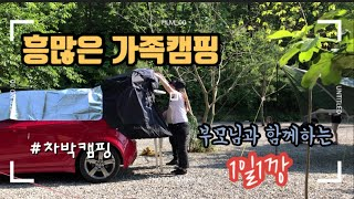 차박캠핑 | 가족캠핑 | 양평 '거북바위캠핑장' | 신…