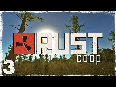 Смотреть прохождение игры [Coop] Выживание в Rust. # 3: Добрый гость.