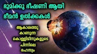 ആകാശത്തു കൊള്ളിമീൻ മഴ കണ്ടിട്ടുണ്ടോ | how shooting stars are formed | Malayalam Mojo