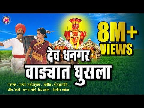Dev Dhangar Wadyat Ghusla - देव धनगर वाड्यातघुसला - ORIGINAL VIDEO SONG