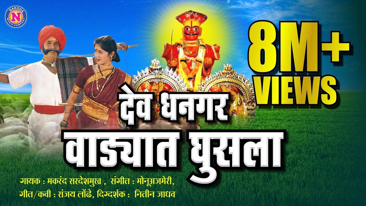 dhangar vadyat ghusla mp3 songs