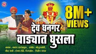 Dev Dhangar Wadyat Ghusla - देव धनग...