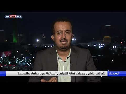 التحالف العربي ينشئ ممرات آمنة لأغراض إنسانية بين صنعاء والحديدة  - نشر قبل 4 ساعة