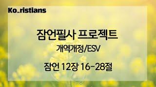[참사랑교회 중고등부] [잠언성경쓰기][ESV영어성경으…