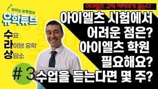 [유학튜브 수라상 3회] 아이엘츠 교재 저자 …