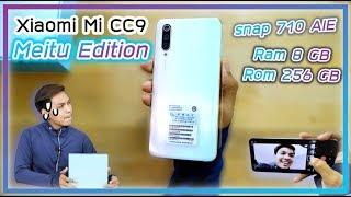 พรีวิว Xiaomi Mi CC9 Meitu Edition แกะไปเสียวไป เอ...ยังไงดีว้า