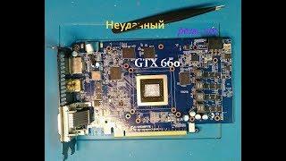 ''Помилка новачка'' або фэйл при ремонті відеокарти Gigabyte GTX660.