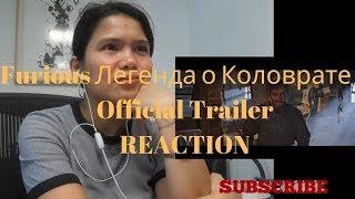 Furious Легенда о Коловрате - Official Trailer REACTION