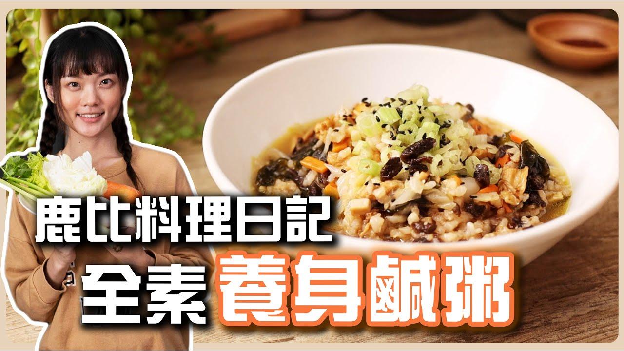 養生素食鹹粥🥣:不加調味料🔥煮出超濃郁湯頭,到底加了什麼⁉️    素食 純素 全素|素食料理超簡單| ➤野菜鹿鹿 Veggie Deer