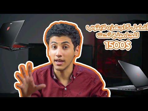 صورة  لاب توب فى مصر أفضل ٥ اجهزه لابتوب ٢٠١٨ افضل لاب توب من يوتيوب