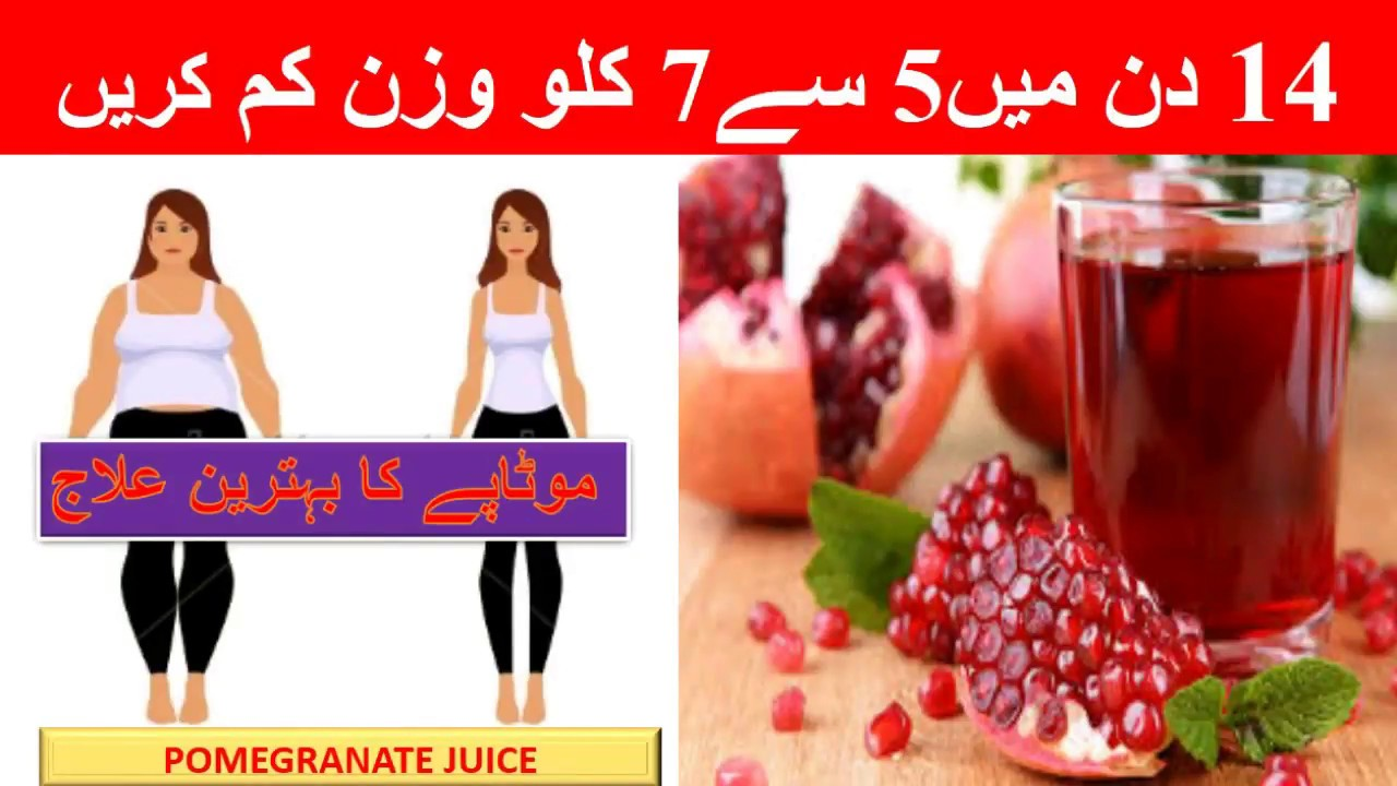 Pomegranate Juice And Weight Loss Anar Ka Juice Se Weight Kam