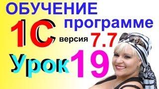Обучение 1С 7.7 Поступление товаров от Поставщика Урок 19