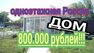 Одноэтажная Россия. Дом за 800 тысяч рублей