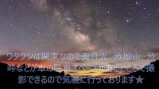 誰でもできる!【天の川 星空撮影★】超簡単☆2分で初心者でも星空撮影の基本をマスター♪天の川タイムラプスは説明欄から↓↓