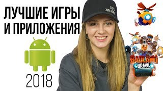 Лучшие игры и приложения для Android 2018 года по версии Google